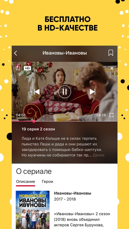 СТС-Телеканал — сериалы онлайн screenshot-1