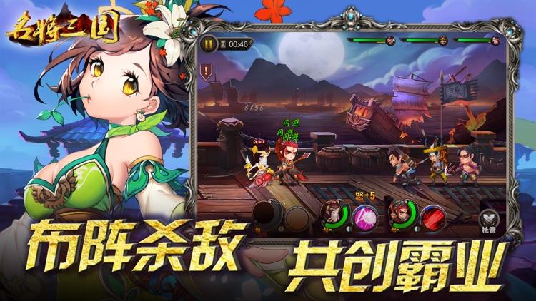 名将三国-群英三国卡牌游戏 screenshot-4