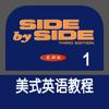 Side by Side 朗文国际英语第一册
