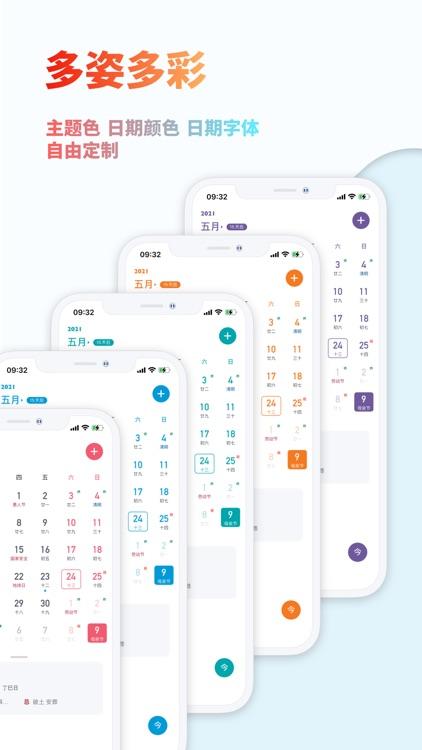 轻历 - 小清新日历 screenshot-4