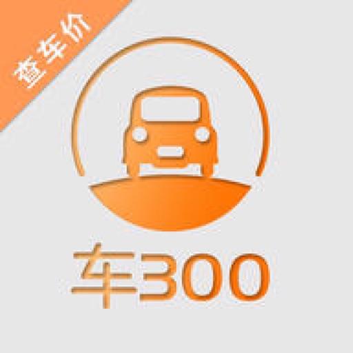 车300二手车-二手车评估、卖车买车平台
