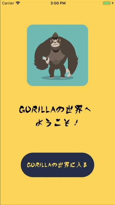 Gorilla Gorilla Gorilla screenshot 1