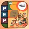 三年级英语下册-pep小学英语人教版同步课堂点读App