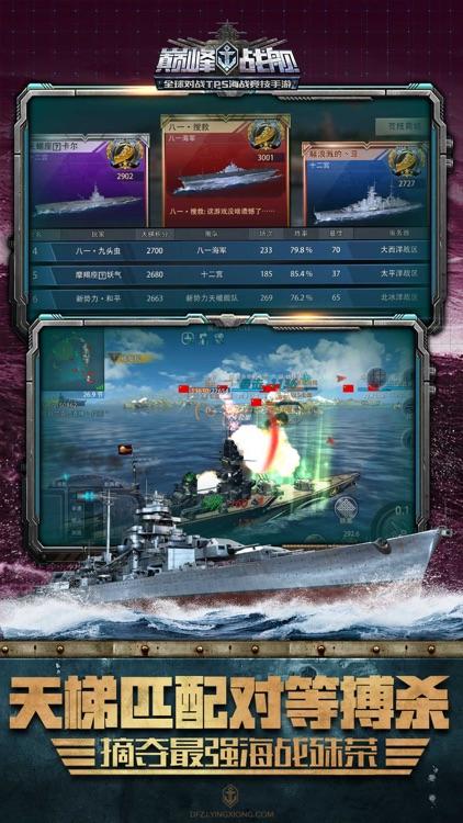 巅峰战舰-世界争霸 screenshot-6