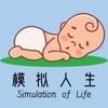 模拟人生路-the sims