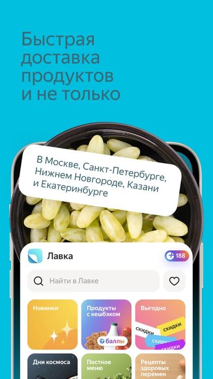 Яндекс.Еда — заказ продуктов screenshot-6