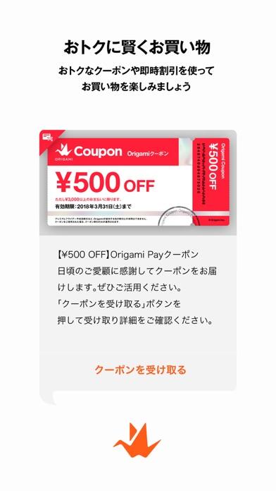 Origami - お支払いアプリのスクリーンショット5