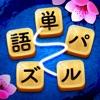 単語パズル-文字つなぎゲーム - iPadアプリ
