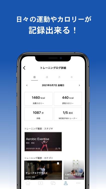 WEBGYM 運動の習慣化をサポート! screenshot-6
