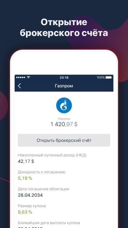 Альфа-Банк screenshot-4