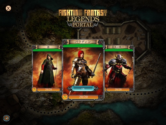 Fighting Fantasy Legends'のおすすめ画像2