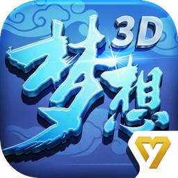 梦想世界3D-全新内容骑思妙想