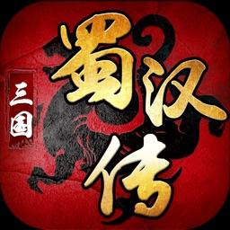 三国蜀汉传-精品三国挂机游戏