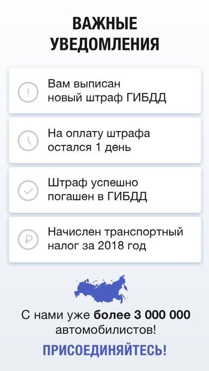 Штрафы ГИБДД проверка, оплата screenshot-4
