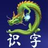 飞龙识字 - iPadアプリ