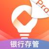 聪明理财Pro版-理财产品之短期投资理财平台