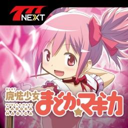 【777NEXT】SLOT魔法少女まどかマギカ