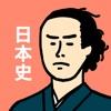 日本史の王様 - 3300問の一問一答や年号・二択問題を収録 - iPhoneアプリ