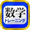 数学トレーニング - iPhoneアプリ