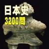 日本史3200問 受験に役立つ!日本史学習アプリの決定版