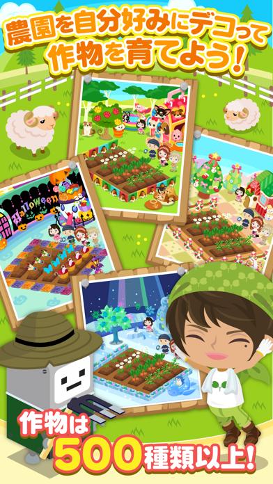 ファーミー〜ピグで育てる農園ゲーム〜のおすすめ画像2