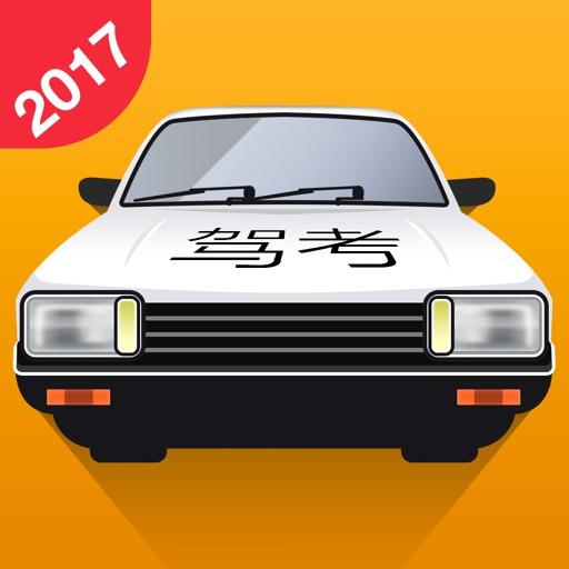 车轮驾考助手-2017驾照驾考科目模拟宝典