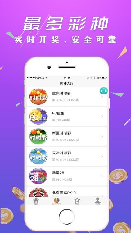 PK彩票-专业北京赛车PK10彩票走势开奖应用 screenshot-4