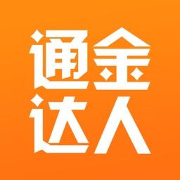 通金达人-恒信网络科技有限公司旗下