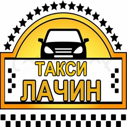 Такси Лачин