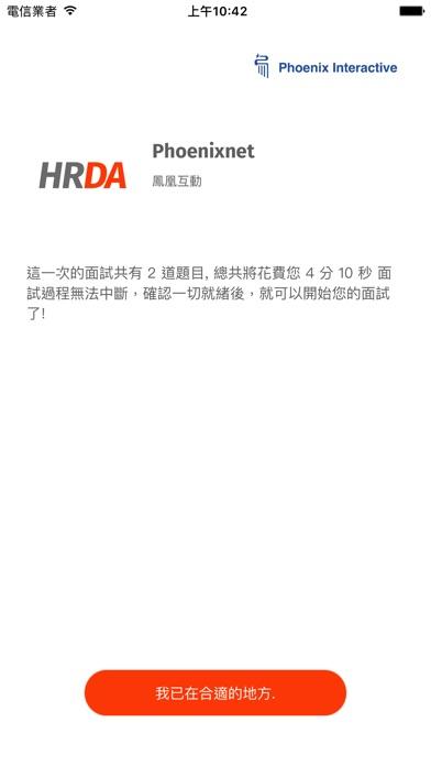 HRDA 雲端智慧面試 Preview 2