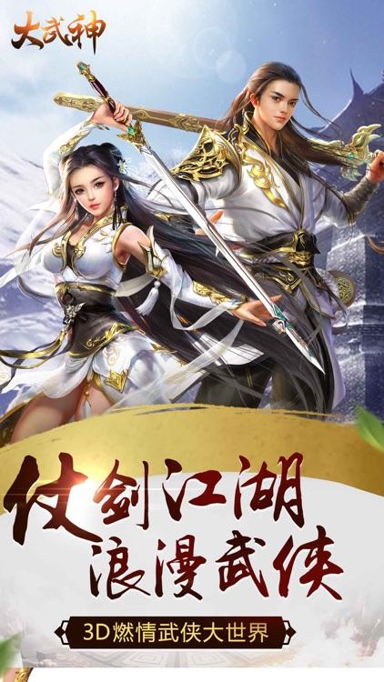 大武神·修仙记—梦幻仙侠挂机情缘手游