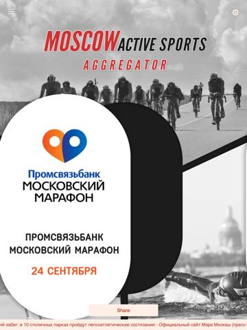 Moscow active sports aggregator screenshot 1