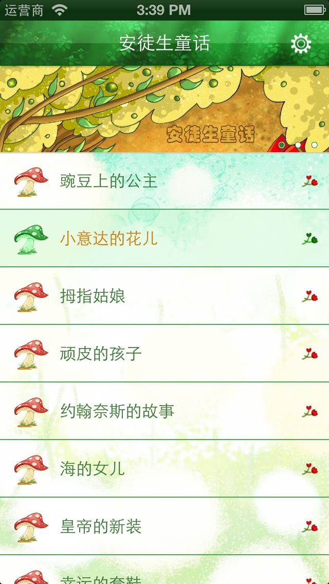 安徒生有声童话 Screenshot