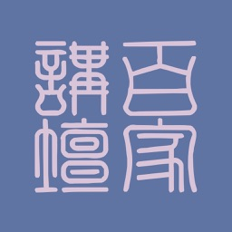 百家讲坛【有声全集】(2001-2017 一集不差,持续更新)