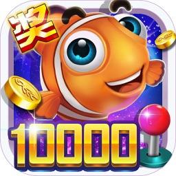 全民捕鱼-捕鱼大师最爱街机达人捕鱼游戏
