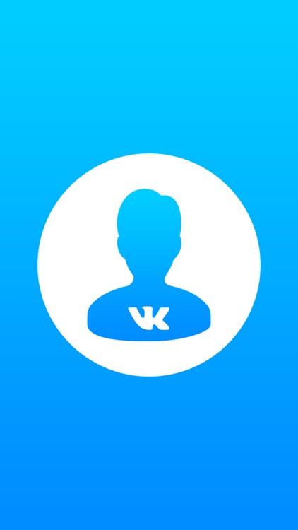 Контакты из ВКонтакте - удобный менеджер контактов screenshot-3