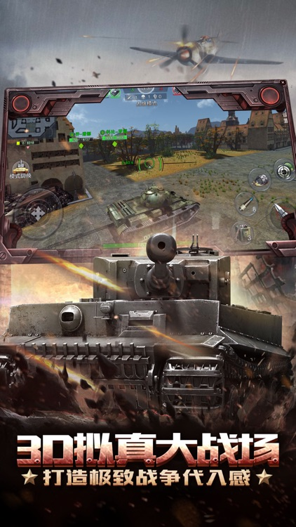 3D坦克争霸2 screenshot-4