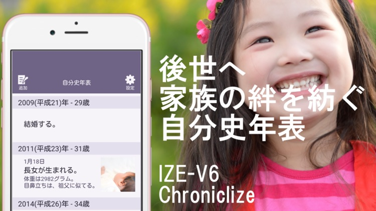Chroniclize - 自分史年表 screenshot-0