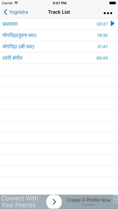 Yognidra screenshot three
