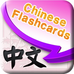 Learn Chinese Vocabulary Pro | Chinese Flashcards