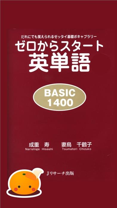 mikan ゼロからスタート英単語1400 screenshot1