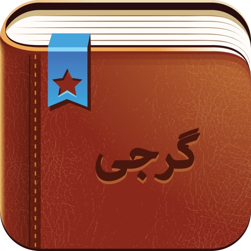 Smart Dictionary Georgian-Farsi Pro