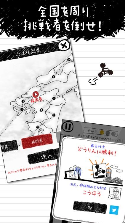チャリ走3rd Race screenshot-3