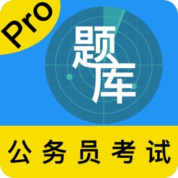 公务员考试-申论行测|事业单位考试题库