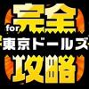 完全攻略 for プロジェクト東京ドールズ