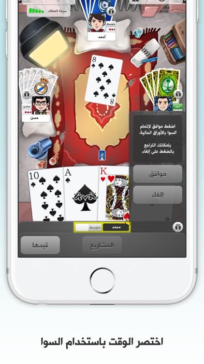بلوت كملنا - لعبة البلوت الجماعية screenshot-3