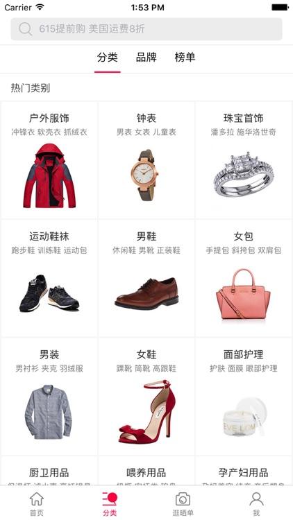德淘-正品海淘代购,德国购物平台 screenshot-3