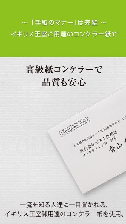 営業お礼状|ビジネスレターの作成・発送アプリ screenshot-3