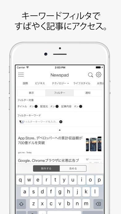 Newspad - とても読みやすいニュースリーダー ScreenShot4