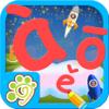 寶寶學漢語拼音字母-兒童語文學習益智教育遊戲